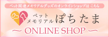 ぽちたまオンラインショップ